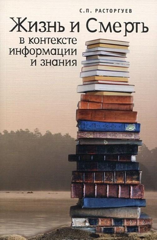 Zhizn i Smert v kontekste informatsii i znanija