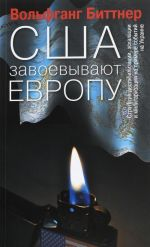 SSHA zavoevyvajut Evropu. Strategija destabilizatsii, eskalatsii i militarizatsii na primere sobytij na Ukraine