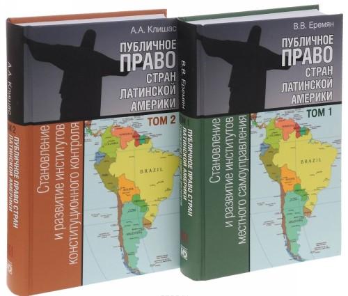 Публичное право стран Латинской Америки. В 2 томах (комплект из 2 книг)