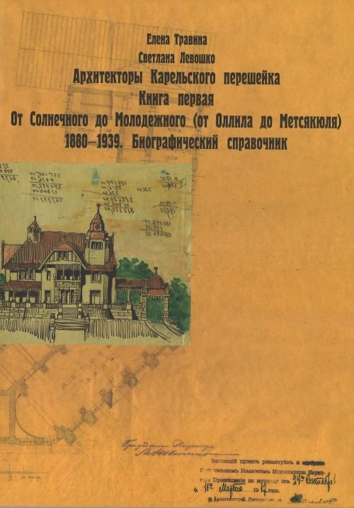 Arkhitektory Karelskogo pereshejka. Kniga 1. Ot Ollila do Metsjakjulja (ot Solnechnogo do Molodezhnogo). 1880-1939