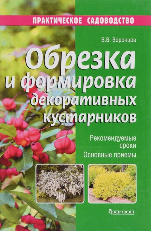 Obrezka i formirovka dekorativnykh kustarnikov