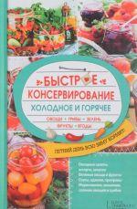 Bystroe konservirovanie. Kholodnoe i gorjachee. Ovoschi, griby, zelen, frukty, jagody