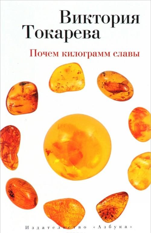 Почем килограмм славы (мягк/обл.)