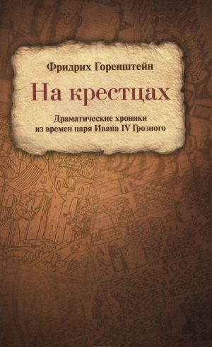Na kresttsakh. Dramaticheskie khroniki iz vremen tsarja Ivana IV Groznogo