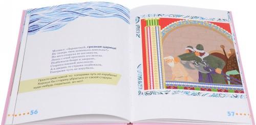 """Родителям и детям. Читаем и обсуждаем """"Сказку о рыбаке и рыбке"""" А. С. Пушкина"""