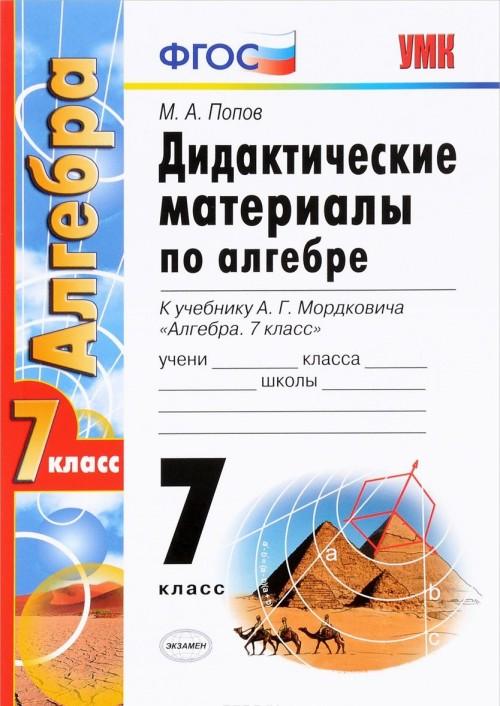 Algebra. 7 klass. Didakticheskie materialy. K uchebniku A. G. Mordkovicha