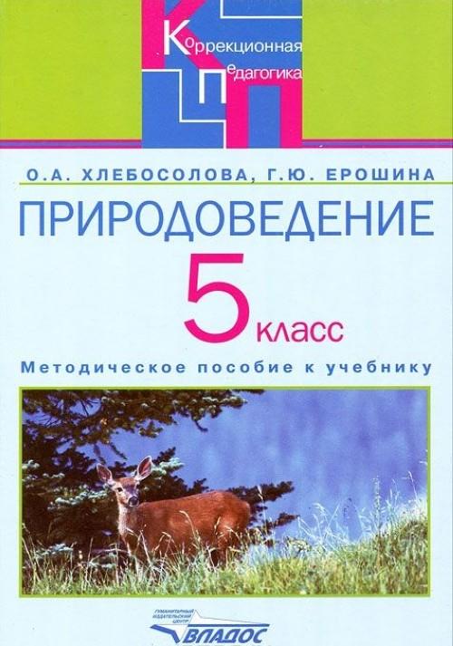 Prirodovedenie v 5 klasse spetsialnykh (korrektsionnykh) obrazovatelnykh uchrezhdenij 8 vida