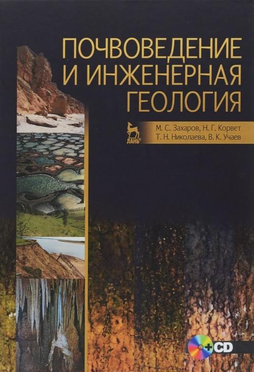 Pochvovedenie i inzhenernaja geologija. Uchebnoe posobie (+ CD)