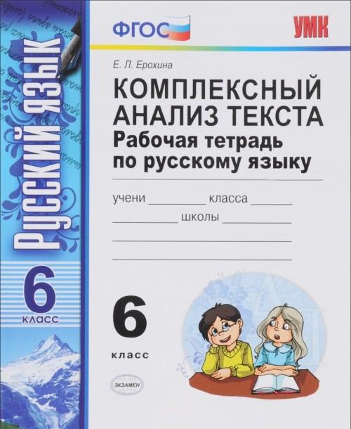 Kompleksnyj analiz teksta. Rabochaja tetrad po russkomu jazyku. 6 klass