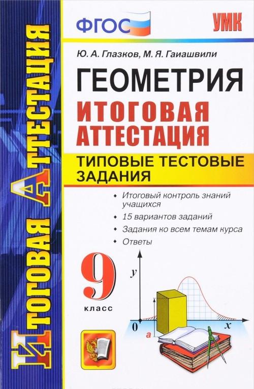Геометрия. 9 класс. Итоговая аттестация. Типовые тестовые задания
