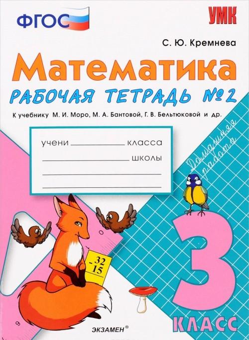 Математика. 3 класс. Рабочая тетрадь №2 к учебнику М. И. Моро и др.