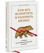 Kak vse isportit i razorit biznes. 13 mifov ob upravlenii biznesom v Rossii