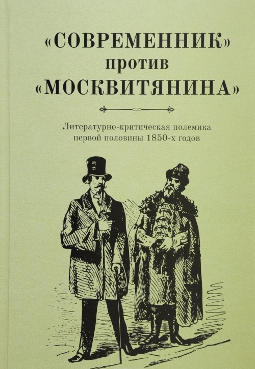 """Sovremennik"" protiv ""Moskvitjanina"". Literaturno-kriticheskaja polemika pervoj poloviny 1850-kh godov"