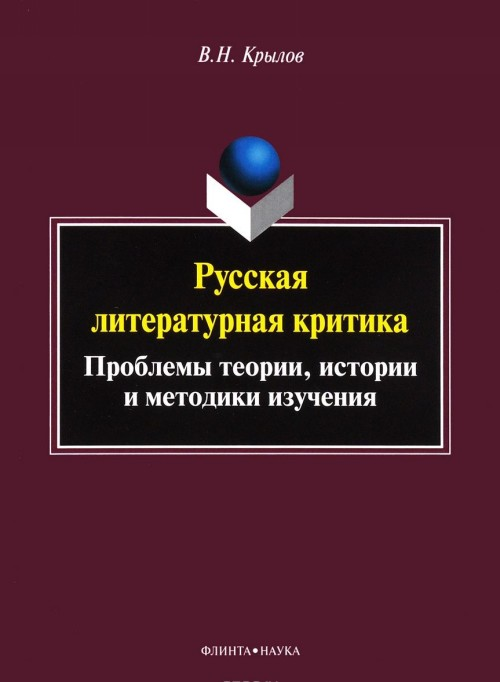 Russkaja literaturnaja kritika. Problemy teorii, istorii i metodiki izuchenija