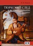 Tjurkskij sled v istorii Ukrainy X-XVII