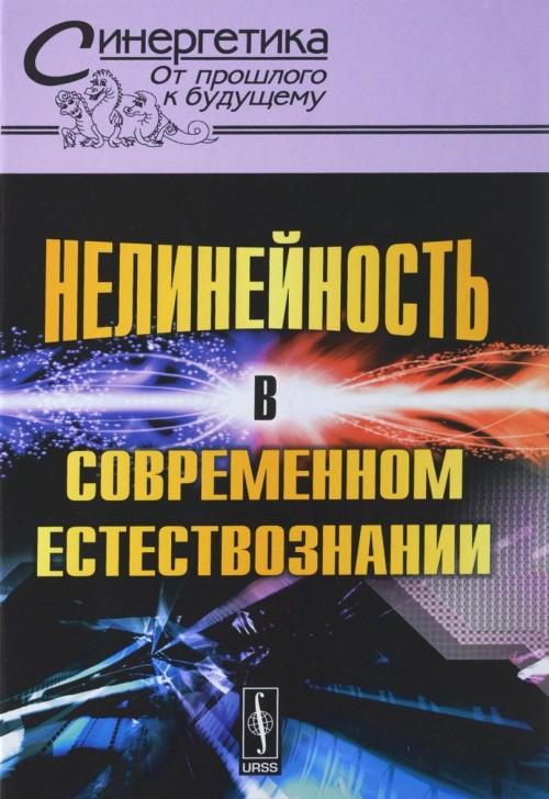 Нелинейность в современном естествознании / № 48. Изд.стереотип.