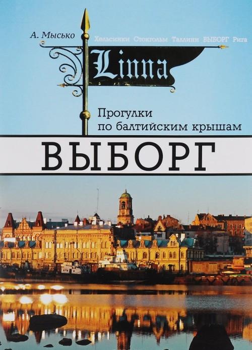 Progulki po baltijskim krysham. Vyborg