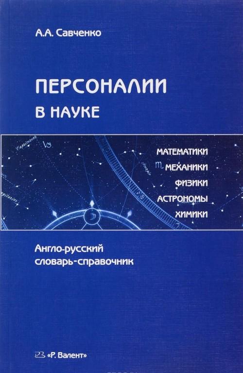 Personalii v nauke. Matematiki, mekhaniki, fiziki, astronomy, khimiki. Anglo-russkij slovar-spravochnik