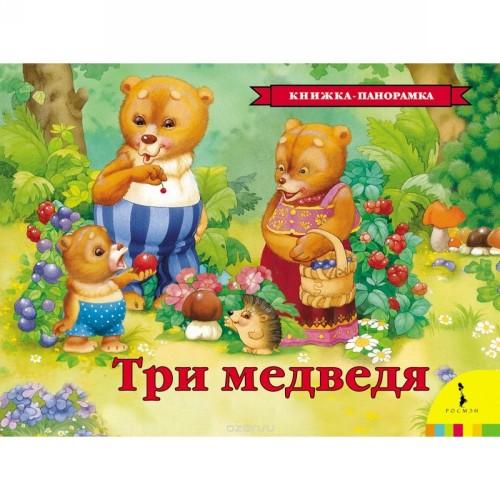 Tri medvedja  Knizhka-panoramka