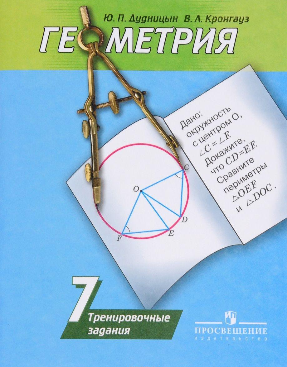 Geometrija. 7 klass. Trenirovochnye zadanija
