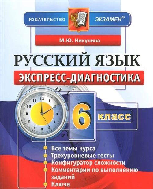 Russkij jazyk. 6 klass. Ekspress-diagnostika