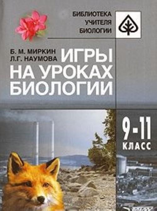 Igry na urokakh biologii. 9-11 klass