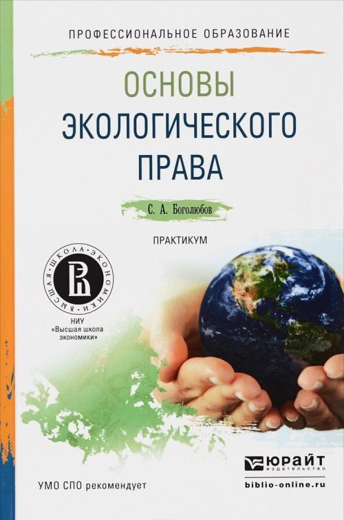 Osnovy ekologicheskogo prava.