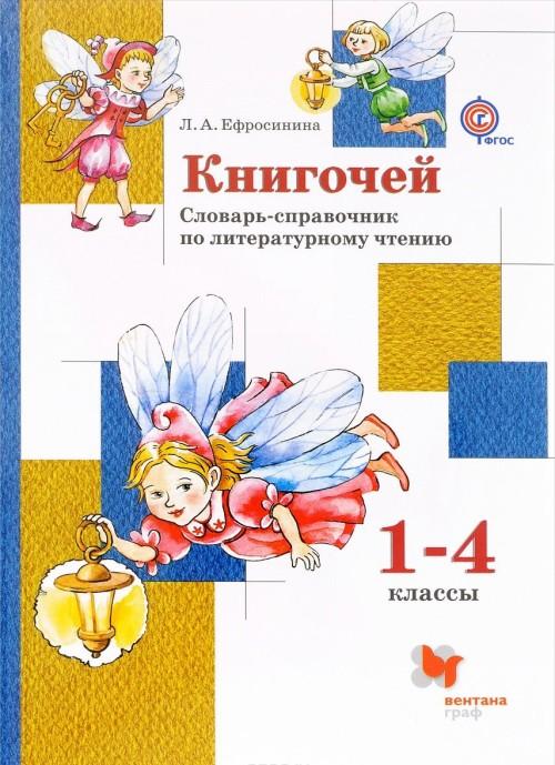 Knigochej. 1-4 klassy. Slovar-spravochnik po literaturnomu chteniju