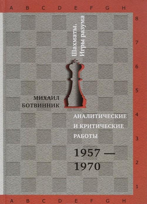Analiticheskie i kriticheskie raboty. 1957-1970