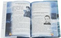 Rybaki v gody Velikoj Otechestvennoj vojny. 1941-1945 gg. Uchebnoe posobie