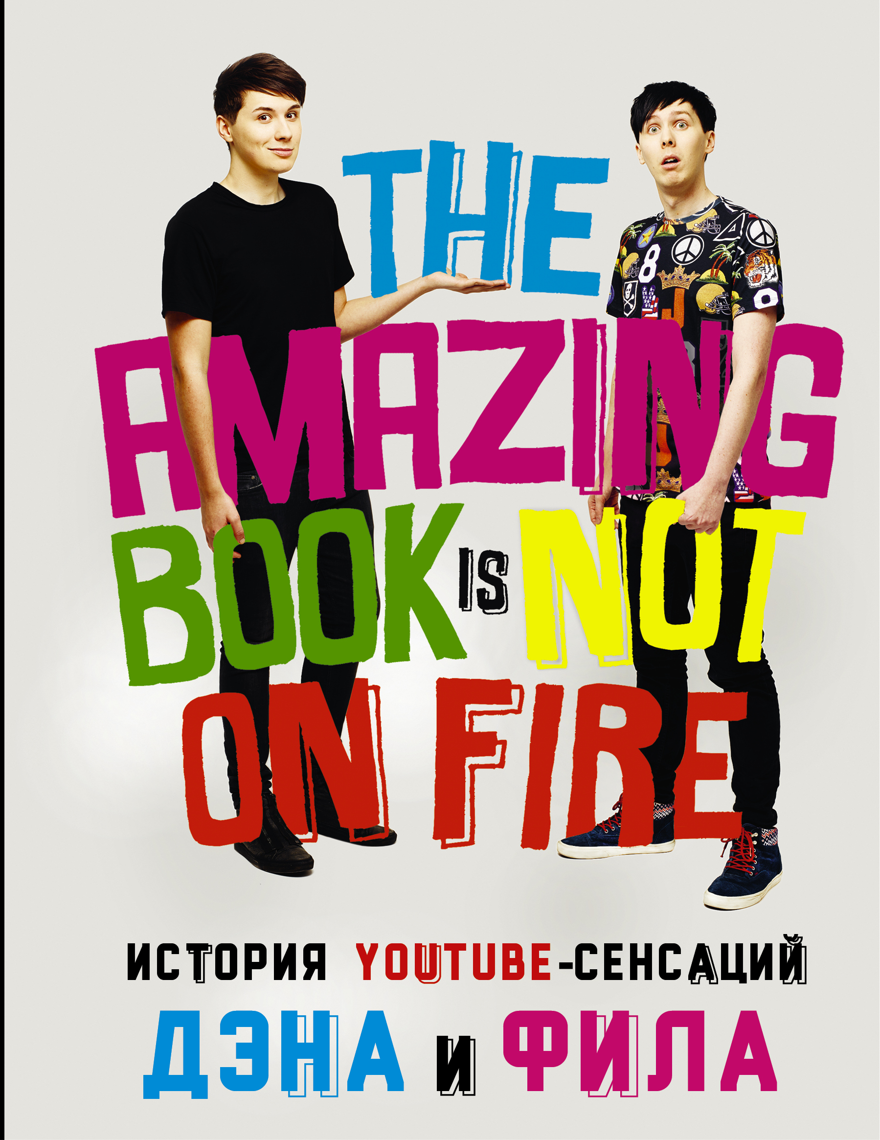 История YouTube-сенсаций Дэна и Фила. The Amazing Book Is Not On Fire