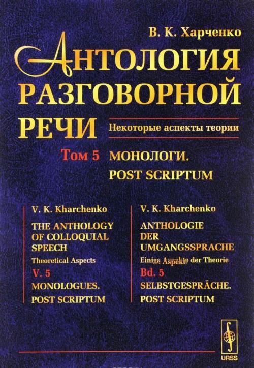 Antologija razgovornoj rechi. Nekotorye aspekty teorii. V 5 tomakh. Tom 5. Monologi. Post Scriptum
