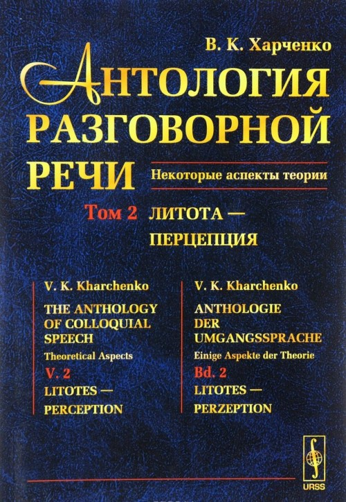 Antologija razgovornoj rechi. Nekotorye aspekty teorii. V 5 tomakh. Tom 2. Litota - Pertseptsija