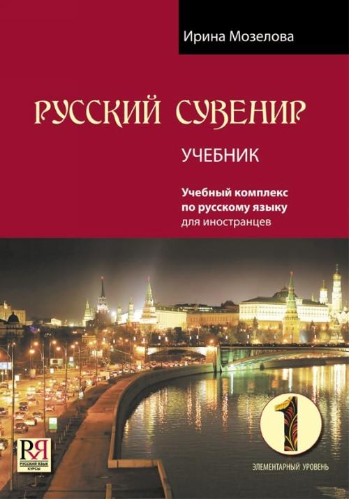 Русский сувенир 1: Элементарный уровень: учебный комплекс по русскому языку для иностранцев. Учебник. Содержит CD