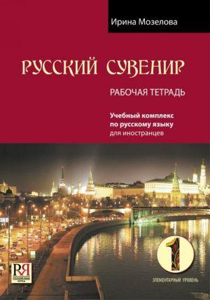 Russkij suvenir 1. Rabochaja tetrad / Russian Souvenir 1. Workbook