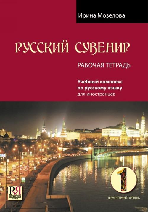 Русский сувенир 1: Элементарный уровень: учебный комплекс по русскому языку для иностранцев. Рабочая тетрадь