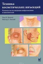 Tekhnika kosmeticheskikh inektsij. Rukovodstvo po vvedeniju nejrotoksinov i napolnitelej