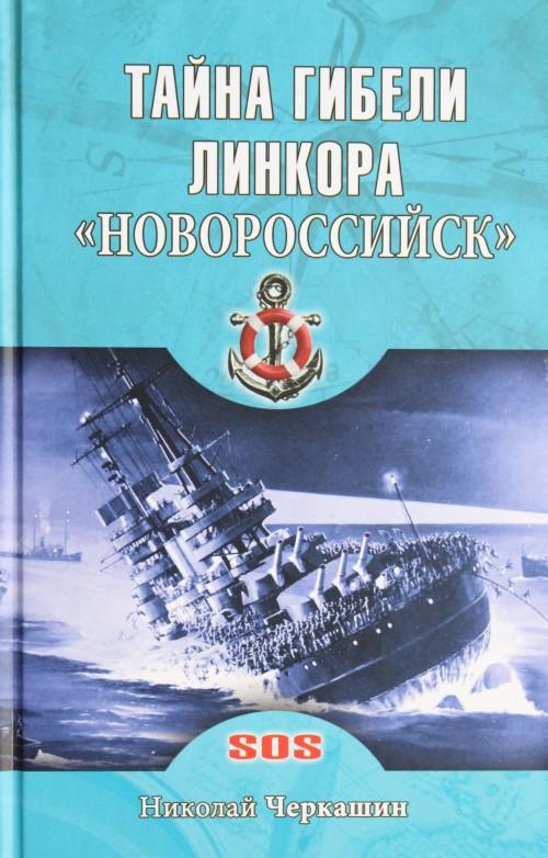 """Tajna gibeli linkora """"Novorossijsk"""""""