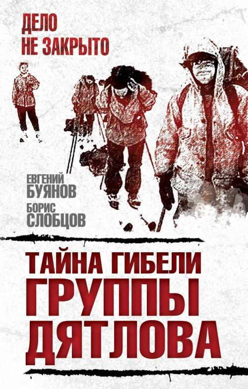Tajna gibeli gruppy Djatlova (dokumentalnoe rassledovanie s vyvodami i opisaniem khoda sobytij)