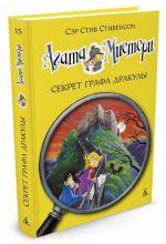 Agata Misteri. Sekret grafa Drakuly