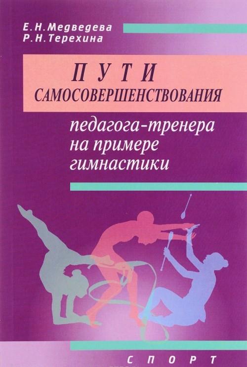 Puti samosovershenstvovanija pedagoga-trenera na primere gimnastiki. Uchebnoe posobie