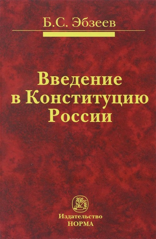 Vvedenie v Konstitutsiju Rossii