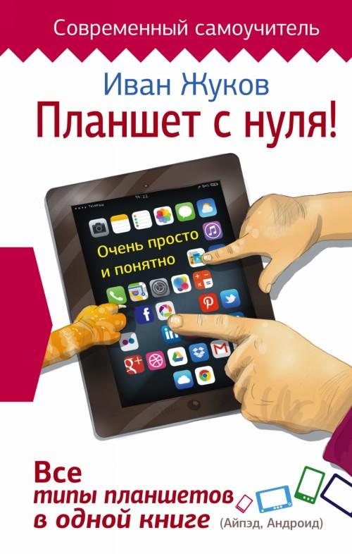 Планшет с нуля! Все типы планшетов в одной книге