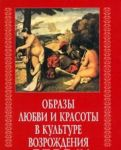 Obrazy ljubvi i krasoty v kulture Vozrozhdenija