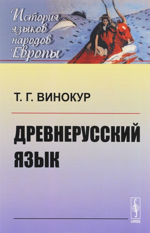 Drevnerusskij jazyk. Uchebnoe posobie
