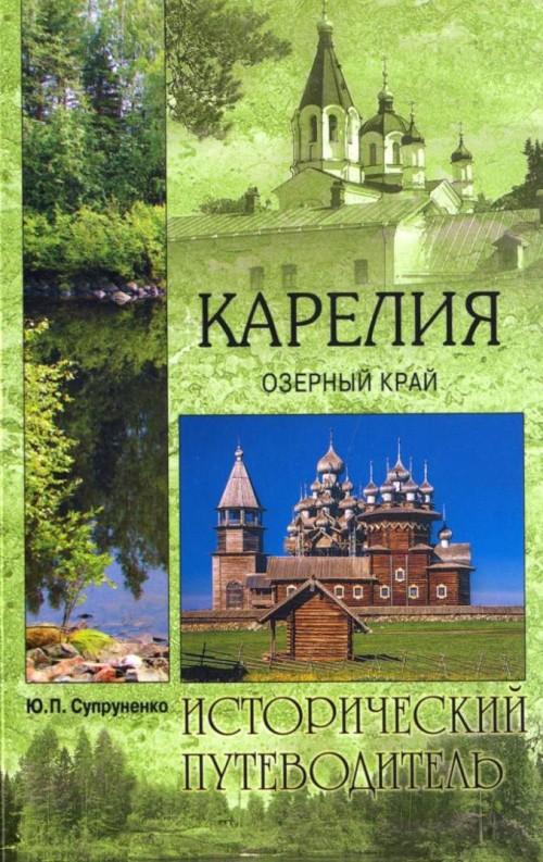 Karelija. Ozernyj kraj