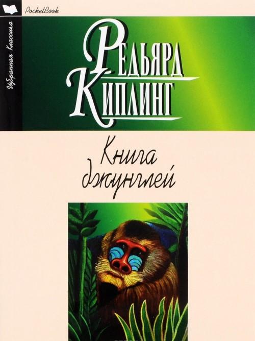 """Книга джунглей. Вторая книга джунглей. Рассказы (из цикла """"Три солдата"""")"""