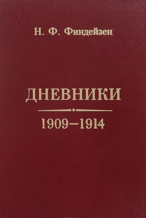 N. F. Findejzen. Dnevniki. 1909-1914