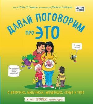 Davaj pogovorim pro ETO: o devochkakh, malchikakh, mladentsakh, semjakh i tele