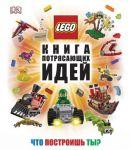 LEGO Kniga potrjasajuschikh idej